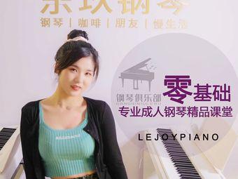 乐玖成人钢琴丨专注钢琴弹唱演奏(车公庙店)