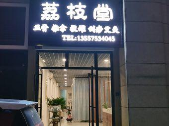 荔枝堂(临桂店)