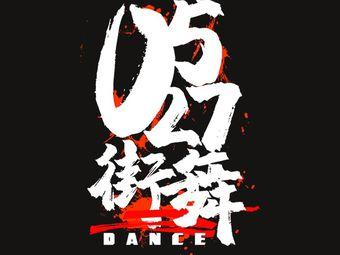 0527街舞培训中心(2店)