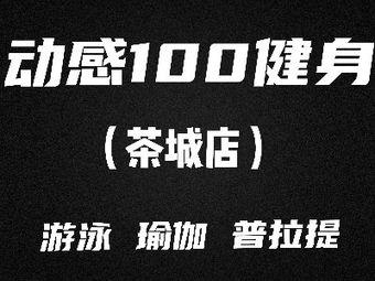 动感100健身中心(茶城店)