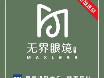 无界眼镜MaxLess(杉杉奥莱店)