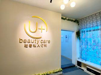 U+ beauty 轻奢私人订制