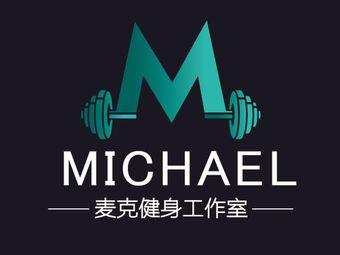 麦克(Michael)健身工作室