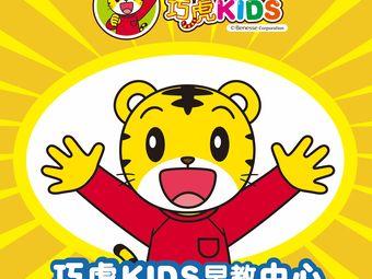 巧虎KIDS早教中心(寶山正大樂城店)