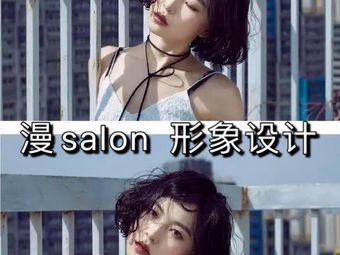 漫·Salon形象设计(北美新天地店)
