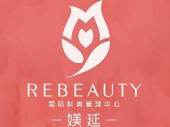 REBEAUTY媄延國際科美管理中心