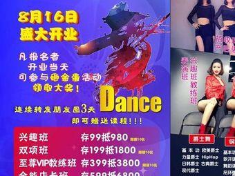 JS舞蹈全国连锁(兴义校区)