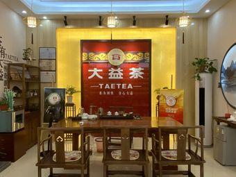 大益茶(白金湾店)