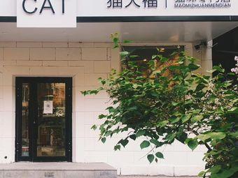 猫大福猫咪专门店