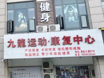 九龙健身瑜伽工作室