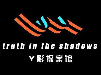 Y影探案馆