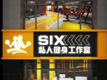 SIX私教健身工作室