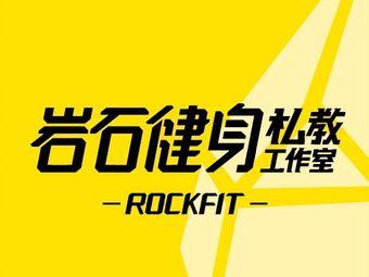 岩石健身私教工作室(范湖店)