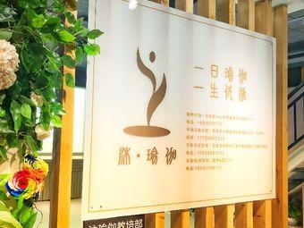 沐·瑜伽教培部