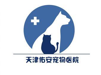 天津佑安寵物醫院(塘沽店)