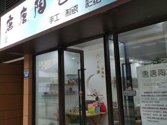 唐唐陶艺体验中心(唐唐陶艺吾悦店)