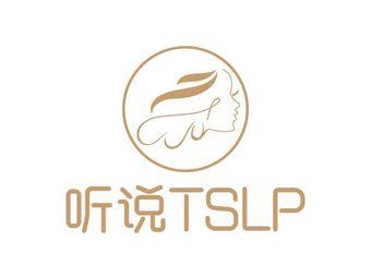 听说TSLP美发店