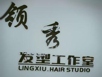领秀发型工作室