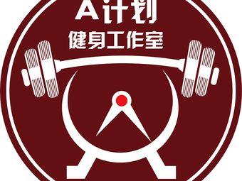 A计划健身工作室