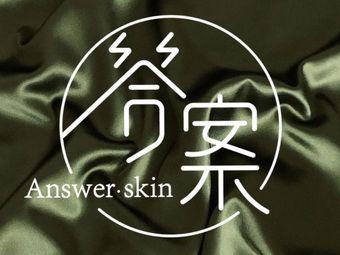 答案皮肤管理中心