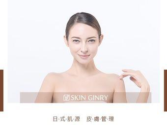 SKIN GINRY瑾悦肌研皮肤管理中心