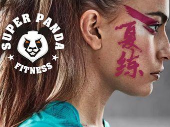 Super Panda私教健身连锁(空港店)