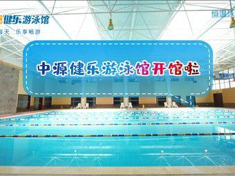 中源健乐游泳馆