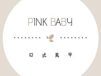 PINKBABY美甲美睫(友谊阳光城店)