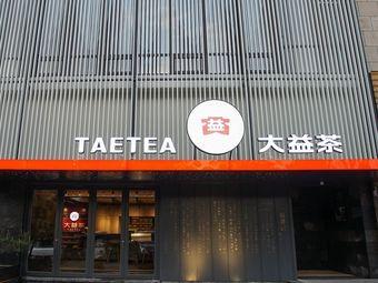 大益茶体验馆(国宝店)