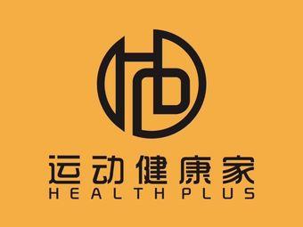 HealthPlus运动健康家
