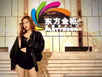 东方金柜KTV(吾悦广场店)