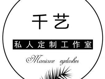 千艺美甲店