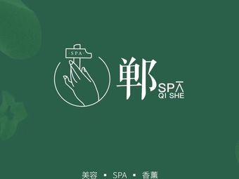 鄲SPA(天鴻廣場·旗艦店)