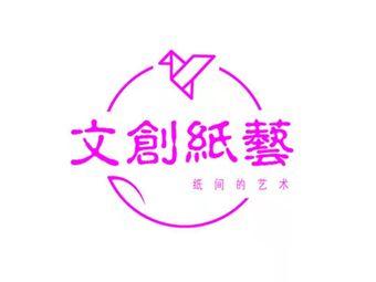 文创纸艺DIY体验馆(万达广场店)