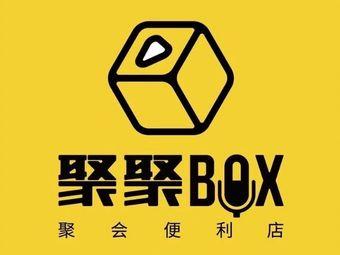 聚聚BOX·影视·桌游(海亮广场店)