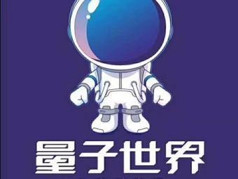 量子世界科学馆(星河广场店)