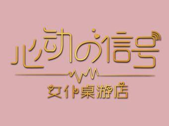 心动的信号·女仆·桌游(摩天360店)
