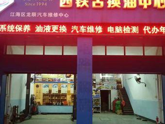 西铁古换油中心(江门店)