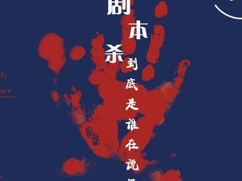 幻境推理社(红山区万悦店)