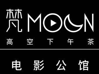 梵月Moon·高空下午茶影院(华润万象城店)