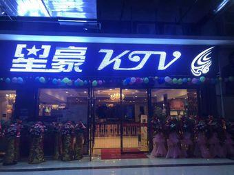 星豪量贩式KTV