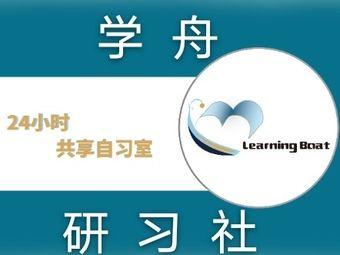 学舟研习社24h共享自习室