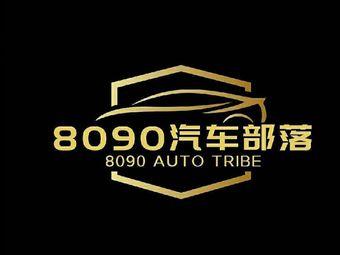 8090汽车部落(和平路店)