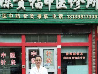 陈贵福中医诊所