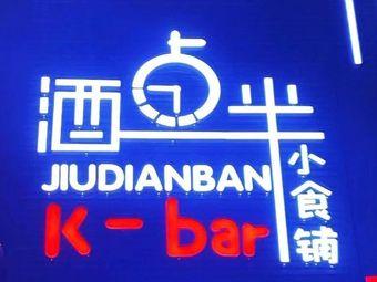 酒点半K-bar