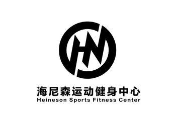 海尼森运动健身中心