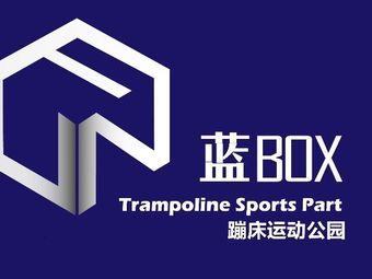 蓝BOX蹦床运动公园(佳木斯店)