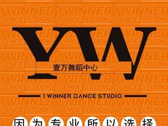 1WINNER壹万舞蹈中心(沣西吾悦广场店)