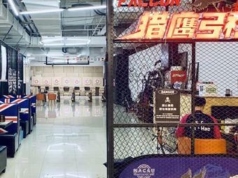猎鹰射箭俱乐部(省体育馆店)