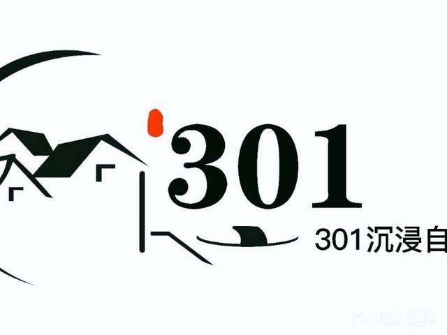 301自习室
